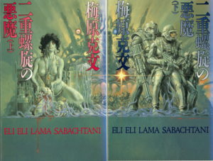 Cover to Japanese first edition